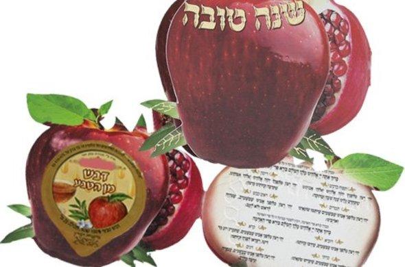 Shana Tova Apple with Honey